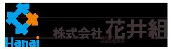 株式会社 花井組