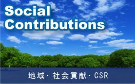 地域・社会貢献・CSR