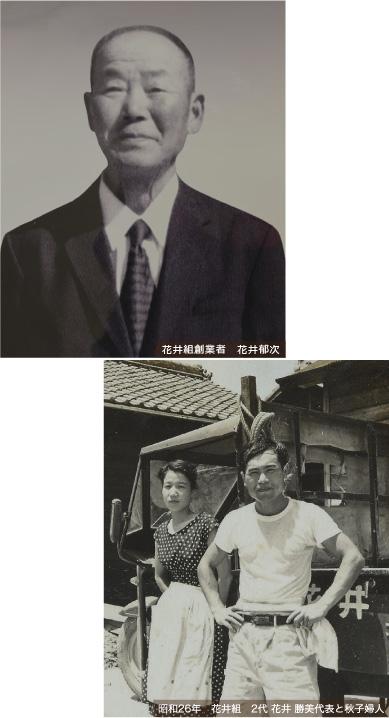 花井組創業者 花井郁次、2代目 花井勝美代表と秋子夫人