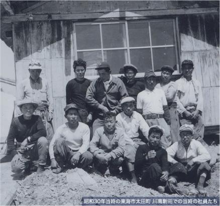 昭和30年当時の東海市太田町 川南新田での当時の社員たち