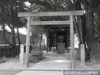 祠の再生をした神明社