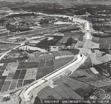 昭和35年頃 当時の横須賀町の田畑に抜いた開水路